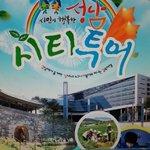 @Jaemyung_Lee 성남마실ㅁ성남씨티투어ㅁ여행상품 생겼네^^가족과 많이 놀러오시고 선진화된 이재명시장님에 복지정책도 배워가세염. 성남으로 고~~ http://t.co/c1fP38br7p