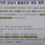 미뤘던 성남시내 물놀이장 주말부터 개장..많이 이용하세요^^ http://t.co/cagGmjGGkc