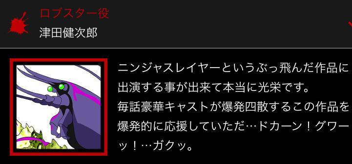 【キャストコメント☆大公開!】第12話に出演の、一度みたらしばらく忘れられないそのシルエット。ロブスター役の津田健次郎さ