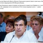 Саакашвили наконец уволил Кучука и поручил прокуратуре расследовать его деятельность. Кучук ставил Елку на Майдане http://t.co/8r4dnwSdMC