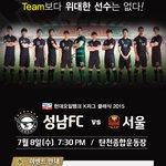 <세기의 승부..저도 갑니다 함께 응원해요^^> 7.8(수) 19:30분 탄천종합운동장 성남FC vs FC서울 http://t.co/nCLH8z7wYH