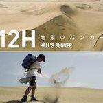すでに35万回再生 鳥取砂丘で禁止のゴルフや車の走行? 日産のHP映像に県が申し入れ - 産経ニュース http://t.co/WxIQl5O7oH @Sankei_newsさんから http://t.co/EIi27R5ZON