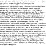 @uanews3 Саакашвили добавил подробностей про бриллианты и 500 000 долларов наличными. Прокуроры спалились. http://t.co/r67oeoTHDu