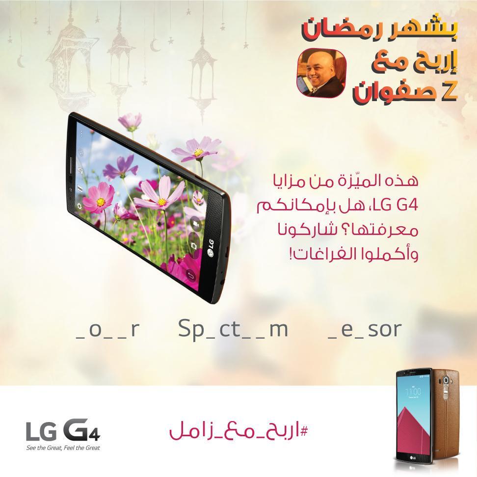 ماذا تعرف عن جهاز LG G4؟ اختبر معلوماتك لتحصل على فرصة ربح هذا الجهاز الرائع!   #اربح_مع_زامل http://t.co/CDTst4Y1EO