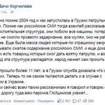 Бачо Корчилава о новой патрульной полиции в Грузии, а теперь и в Украине... http://t.co/5k3ODnqksE