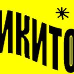 Перепись Никит Избранное, если ты Никита Ретвит, если ты не Никита http://t.co/E7sXiXMSNF