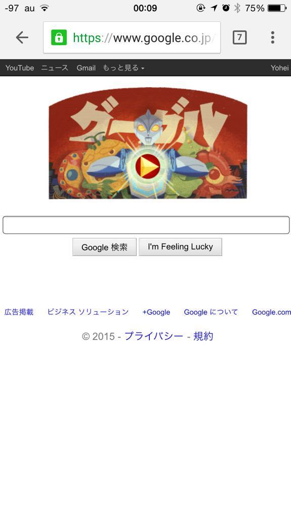 今日7/7は曾祖父・円谷英二の誕生日ですね。 と思ったら、GoogleのTOPがウルトラマン風になって祝われてた! 色々アウアウな気がするけど、通報しないでおこう笑 http://t.co/ARFFNledGS