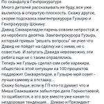 """Народ поддержал Сакварелидзе, а Гузырии не оставили выбора Президенту Порошенко! #ГузиряНаНары """"@IgorZ_ua http://t.co/dD0R7i1wlT"""