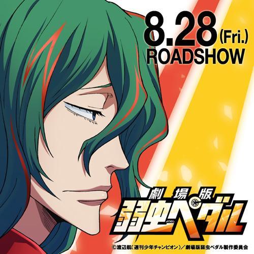 本日7月7日、『弱虫ペダル』総北高校クライマー巻島裕介、誕生日おめでとう!#yp_anime