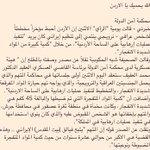 الله يحميك يا الاردن ???????? #Jordan #Amman #اردننا #حقيقه #الاردن #LoveJO #الأردن_أقوى #الله_الوطن_الملك #الاردنية #نشامى http://t.co/Rtt4BdXk49