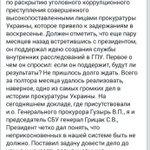 Сакварелидзе и Президент - прикасаемых быть не должно #Украина #четамухохлов http://t.co/FvNBOXK5qG