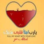 يا رب املأ قلبي بحبك ❤ #رمضان #رمضان_الحب http://t.co/bPOXOkpiGX