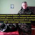 #Украина #ВСУ #ЗСУ #АТО Герой Усраины, отдающий приказы на расстрел из артиллерии детей и жен http://t.co/ycsAefP6Gg http://t.co/ojm0LWqWta