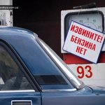 НОВОСТЬ ДНЯ: Россия блокировала поставки бензина в ДНР – начался бензиновый голод (ВИДЕО)} http://t.co/psymWc4eB7 http://t.co/u9mU6cGHGY