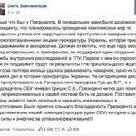 @S_E_R_Z_H_ Давит Сакварелидзе о вчерашних задержания... http://t.co/jRFqr3IASF