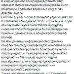 #Украина Антикоррупционная операция затронет не только ГПУ, но и СБУ, МВД, судебную систему и нардепов-коммерсантов. http://t.co/3SWRZFtU1O