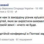 Ляшко вступил на скользкий лед. Оскорблять Саакашвили и Сакварелидзе сегодня в Украине по моему не стоило. Что ж ему http://t.co/Wnvf6vz3tZ