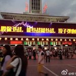 Changsha Railway station: Defend A Stock, Join the battle if you got $, or hurray for fighters http://t.co/AZL151TGy9