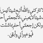 آمين.. http://t.co/OtK5Omez50