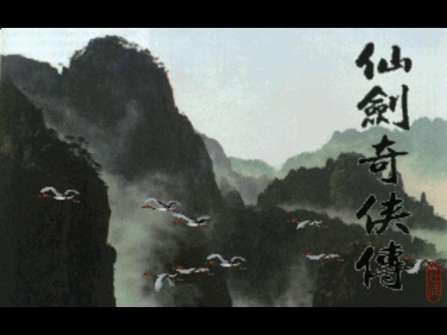 20年前的今天,中文游戏史上的一代经典发布:《仙剑奇侠传》。 http://t.co/hMbAJPZT2X