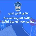 نذكر أن مخالفة السرعة المحددة تبدأ بـ 100 ألف ليرة لبنانية  ضبط 567 مخالفة #سرعة زائدة بتاريخ 6/7/2015 #قوى_الأمن http://t.co/msTXewXxVc