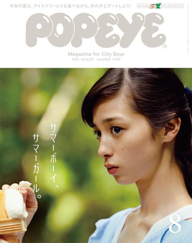 7月10日発売、ポパイの最新号は「サマーボーイ、サマーガール。」。今年の夏は、女の子とアイスクリームでも食べながらデートでもしよう! 表紙はこちら。 http://t.co/OmbitrLkjc