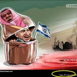 1/2 Pol Cartoon in #Irans Tasnim using a #Russian nesting doll to show who is behind the #Saudi-led operation... http://t.co/eVgZP0O27H