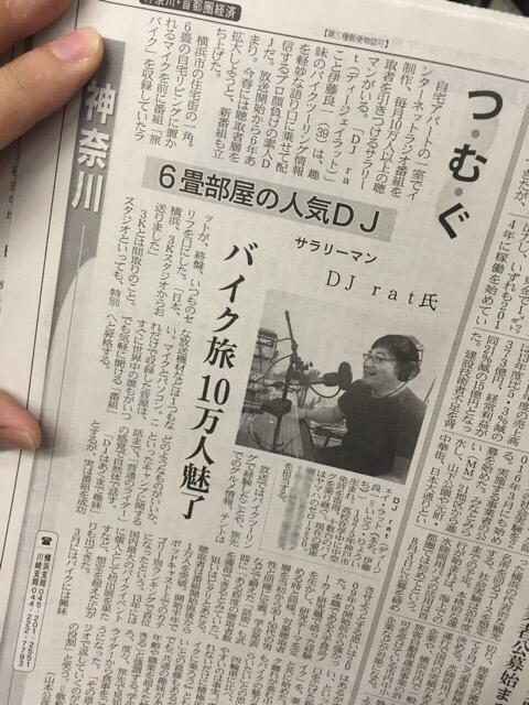 【旅バイク】日経新聞 神奈川 首都圏版 文化面記事 「つむぐ」というコーナーで取材を受けました! 【6畳部屋の人気DJ】【10万人を魅了】(=゚ω゚)ノ #旅バイク #女子バイク http://t.co/WKc4pfotAi