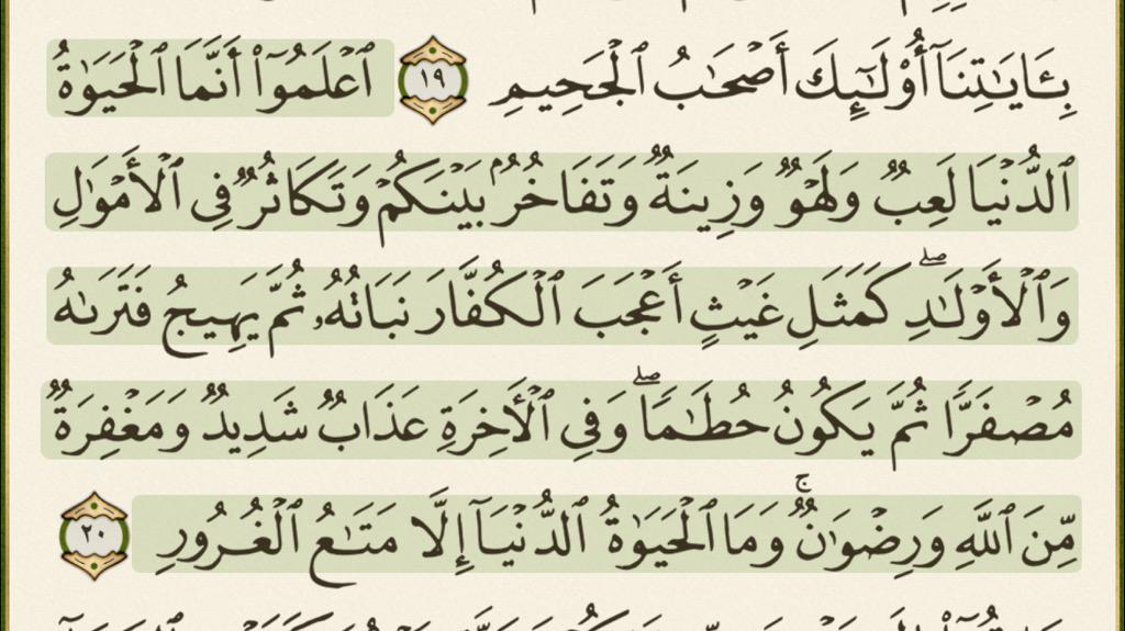•Al-Hadeed:20•   #تويت_بايه_قرانيه_بتريحك http://t.co/oAwg4bFFuQ