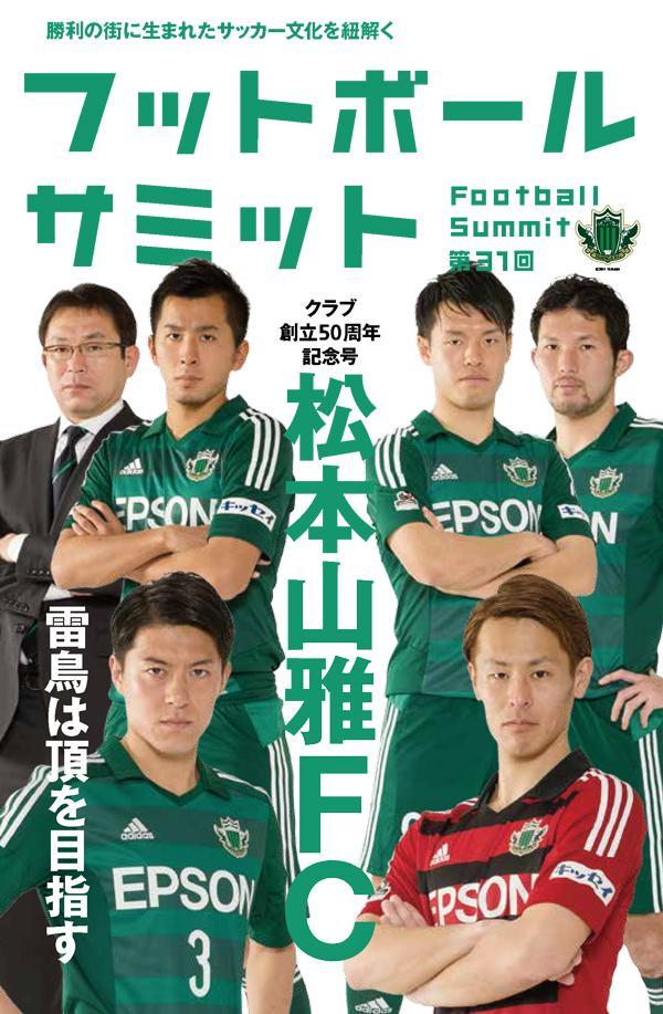 2015年7月17日発売予定、『フットボールサミット第31回』のテーマは「松本山雅FC 雷鳥は頂を目指す」です。ぜひ、ご一読下さい。表紙はコチラ #matsumoto #yamaga #松本山雅FC http://t.co/FQRthP0DOL