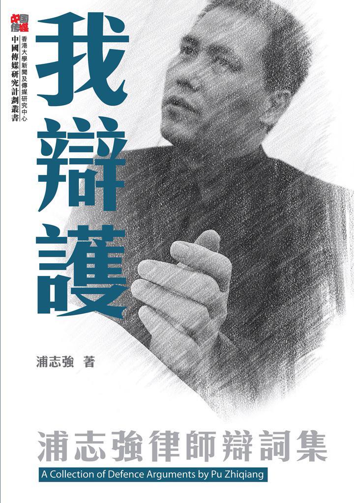 浦志强律师是一个什么样的人?请读他的辩词集。这本书刚刚在港出版,购书地点:香港「天地圖書」灣仔總店:香港灣仔莊士頓道30號地庫。香港书展马上开幕,書展時天地图书公司攤位會有兩個展區,《我辯護》會在外版書的攤位展出。 http://t.co/GeqOgcrNB2