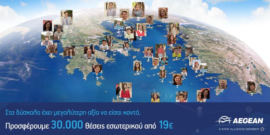 Στα δύσκολα έχει αξία να είσαι κοντά.30.000 θέσεις εσωτερικού από 19€ για πτήσεις μέχ�