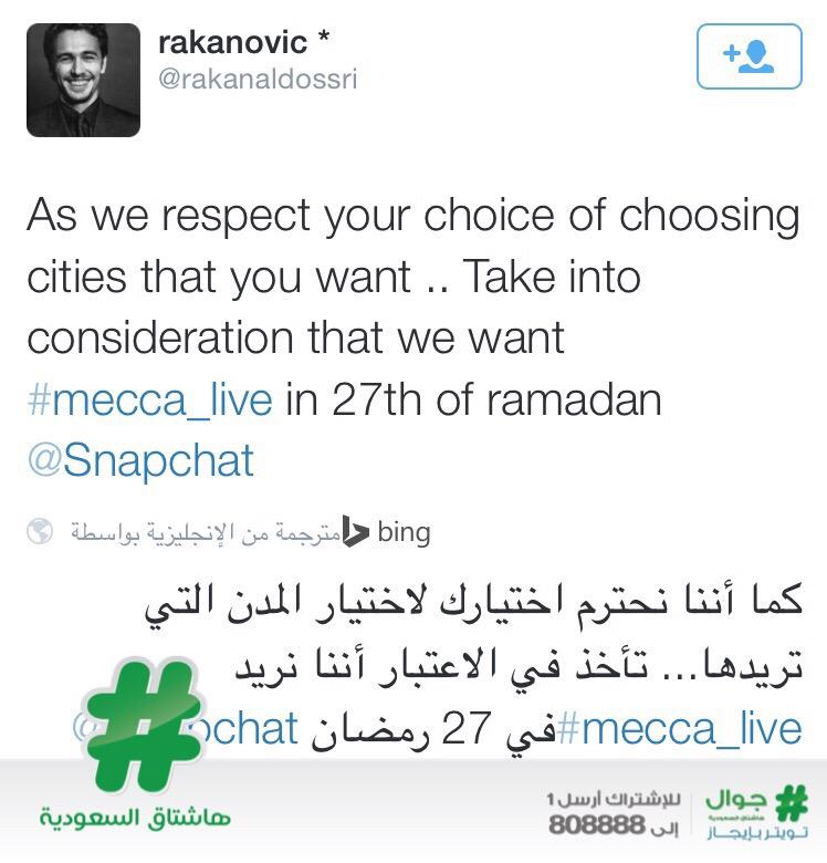 هاشتاق السعودية (@HashKSA): المغردون يبادرون بـ #mecca_live #مكة_لايف من #سناب_شات ليلة ٢٧رمضان، لنقل صورة جملية وروحانية للإسلام في أعظم بقعة. http://t.co/5yGNzLoIUS