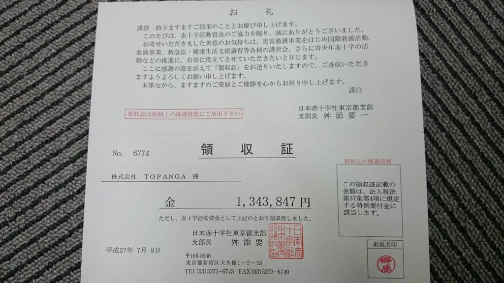 昨日TOPANGAチャリティーカップで集まった参加費、寄付金の合計1,343,847円を日本赤十字社・東京都支部へ日本赤十字社の活動の援助として寄付をさせて頂きました。 ご協力いただきました皆さまに心から厚くお礼申しあげます。 http://t.co/tIEnCN3lPW