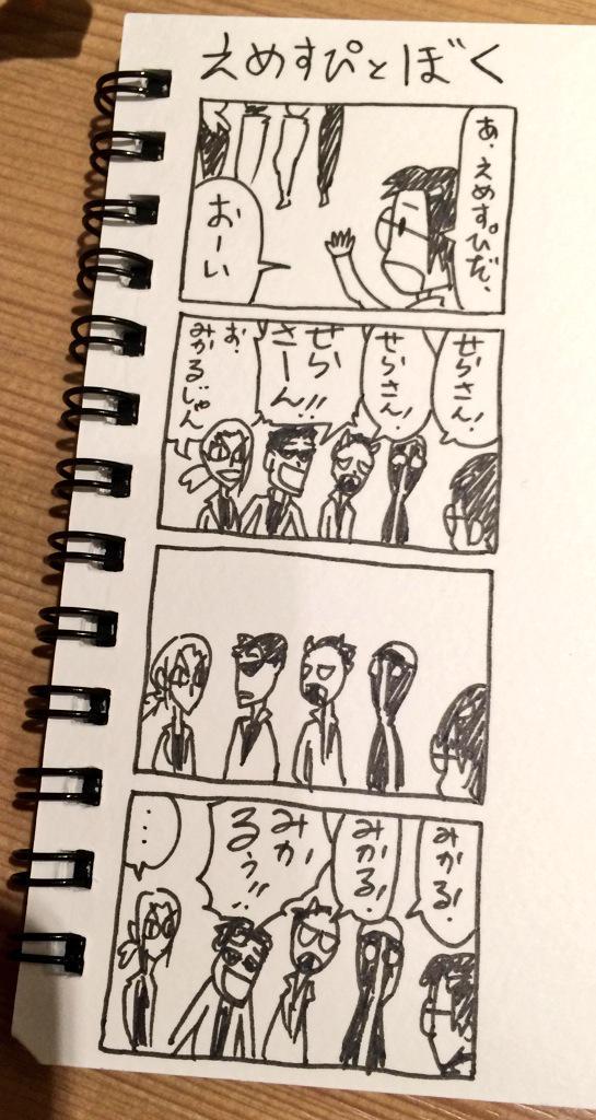 えめすぴとぼく http://t.co/gKTDuadeCZ