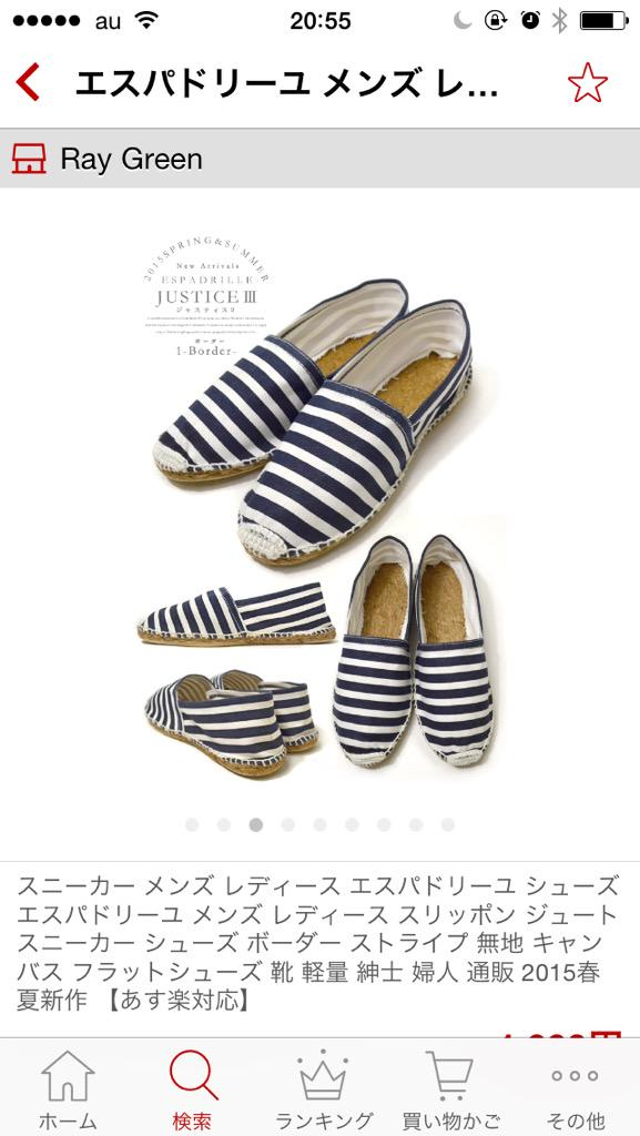 ゆきぉの靴スリッパじゃないですぅー!!!!!! http://t.co/tpPWNMmSIr