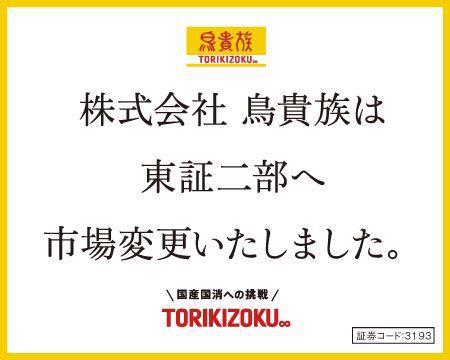 こんにちは〜、トリッキーです(。>ω<)ノ本日、7月10日をもって株式会社鳥貴族は東証二部へ市場変更しました!これからも頑張ります!! http://t.co/dDpVbFp2mj