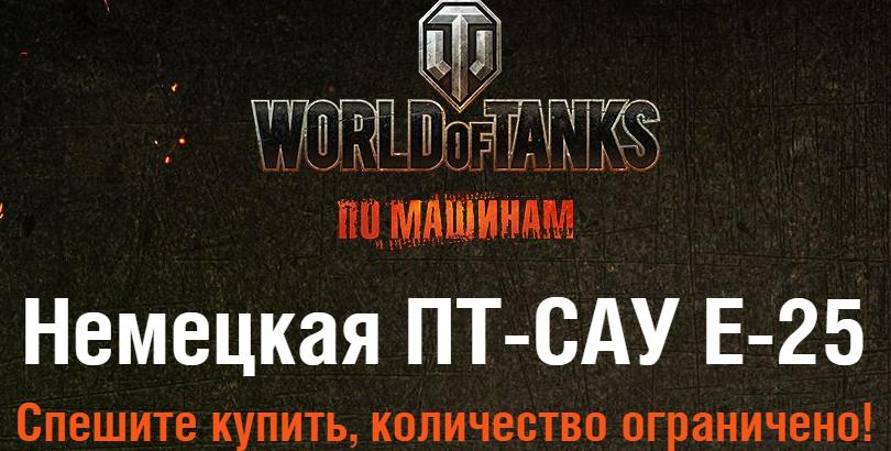 как купить сау в world of tanks видео
