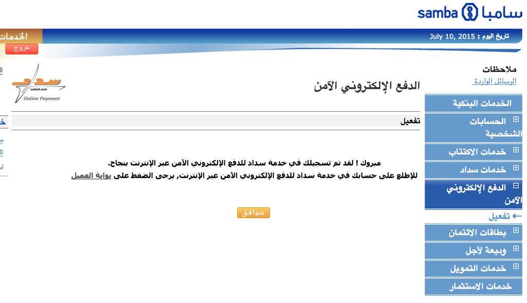 بدأت البنوك #السعودية تفعيل خدمة #سداد2 للمدفوعات الالكترونية.   #تجارة_الكترونية http://t.co/wcBwfqqsd9