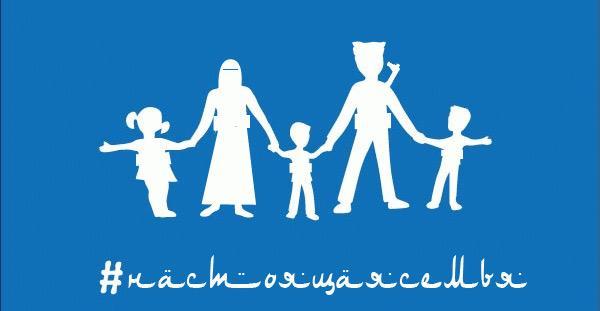 Настоящая семья