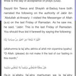 For those fasting - remember us in your prayers. Last Friday of Ramadan and its blessings :