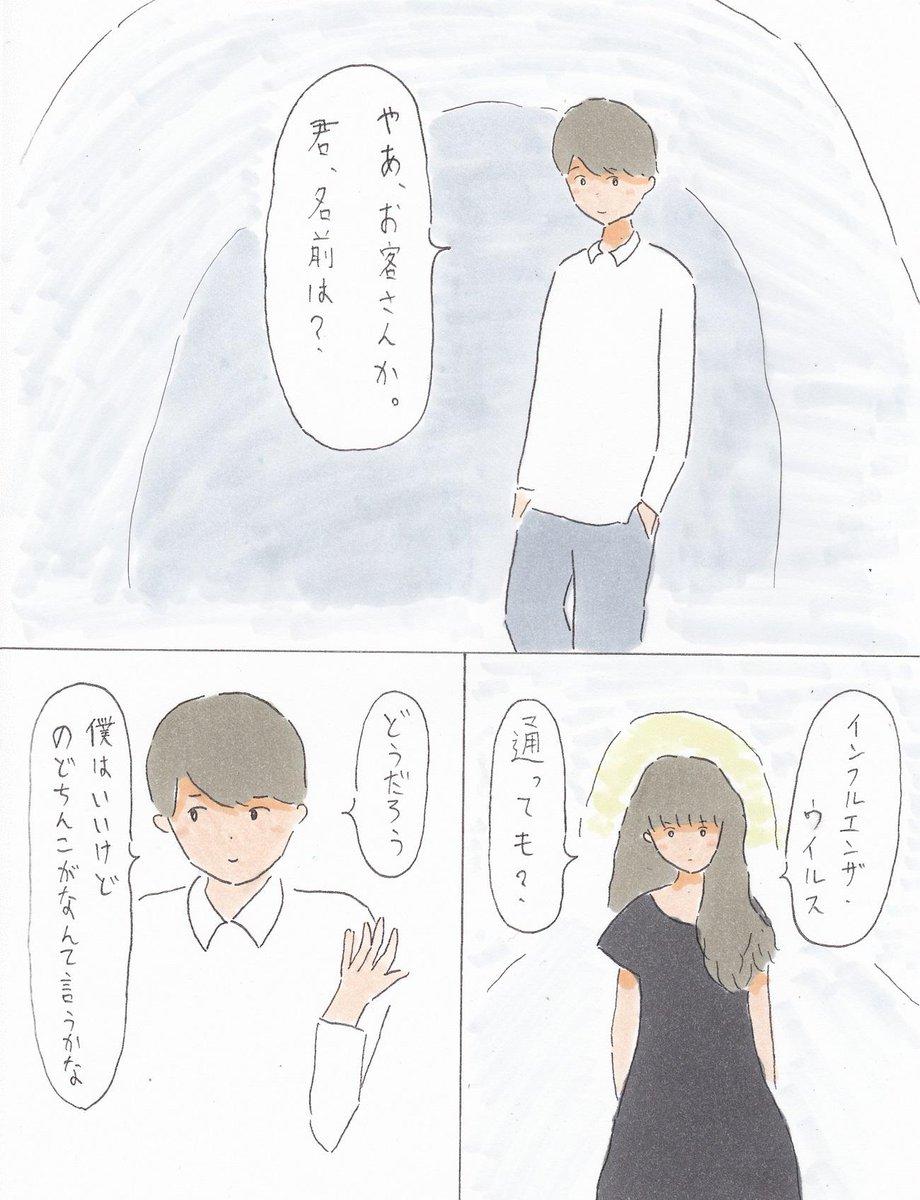 鼻毛擬人化マンガ http://t.co/is731uaXJy