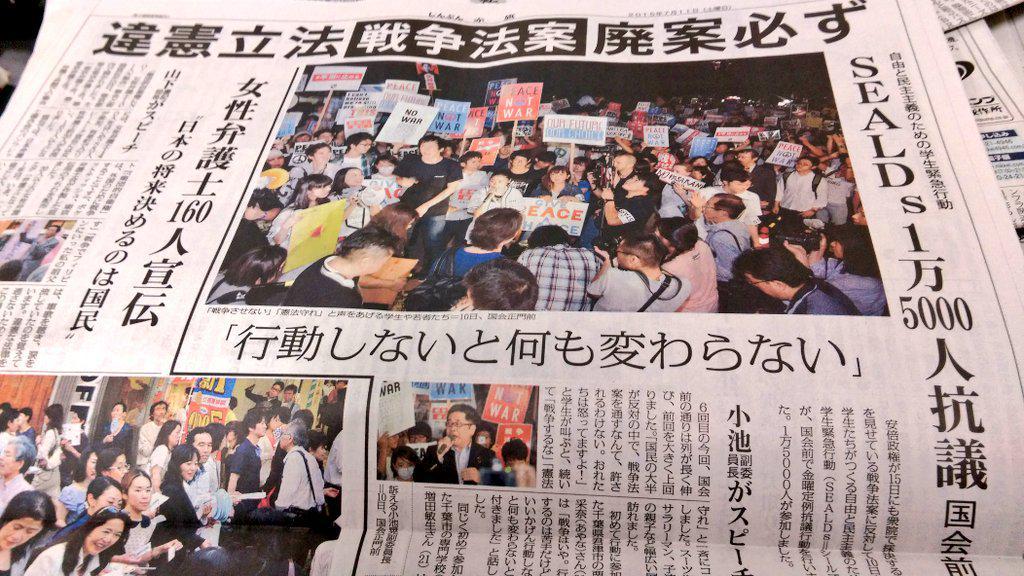 しかし赤旗さんはテレビ欄を移動させて裏1面としてSEALDsなどを報道。これはやられたといぅ感じ。 http://t.co/6xy5itcuqx