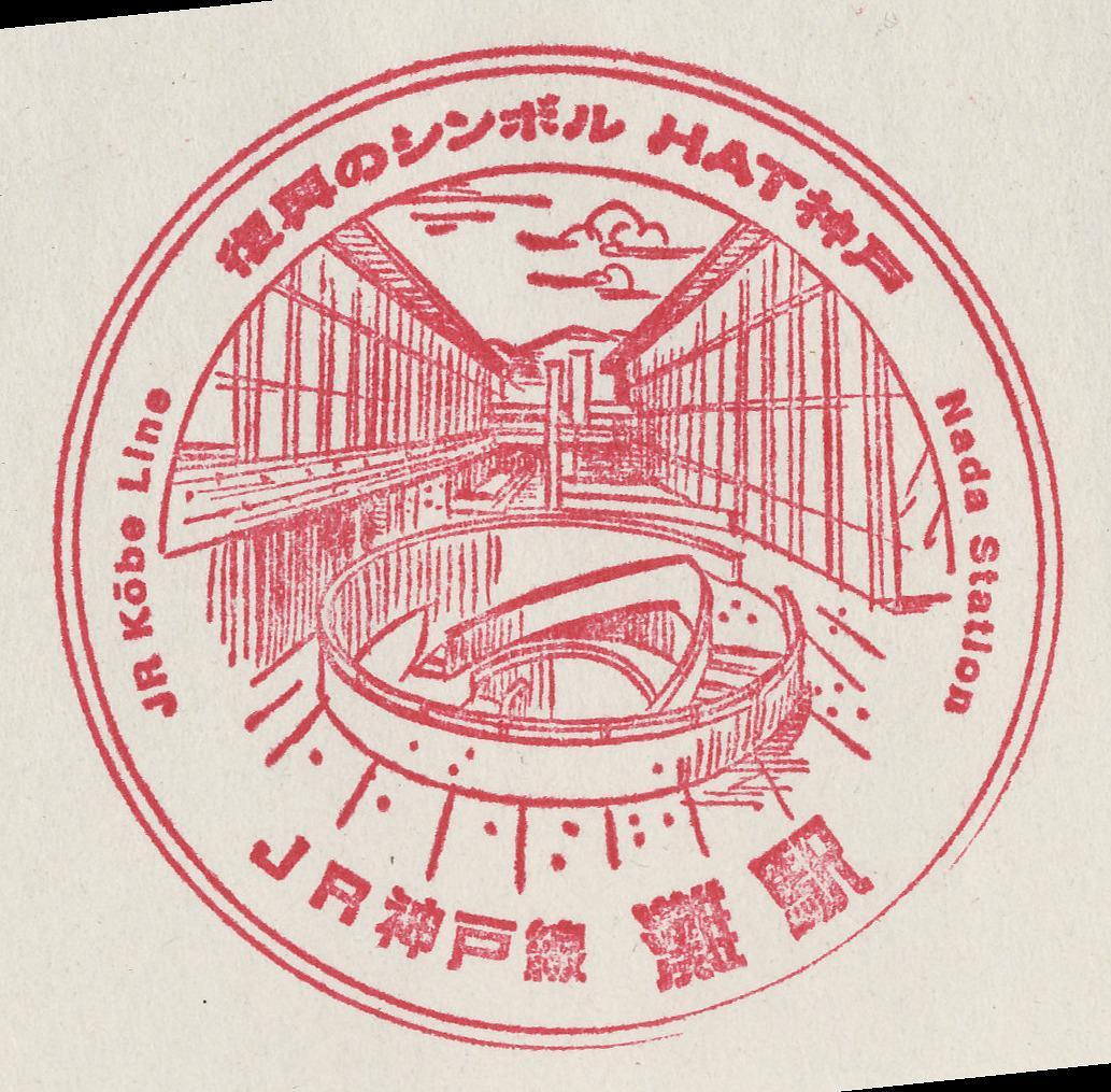 test ツイッターメディア - JR神戸線 灘駅「復興のシンボル HAT神戸」https://t.co/vBhrwhjtcA