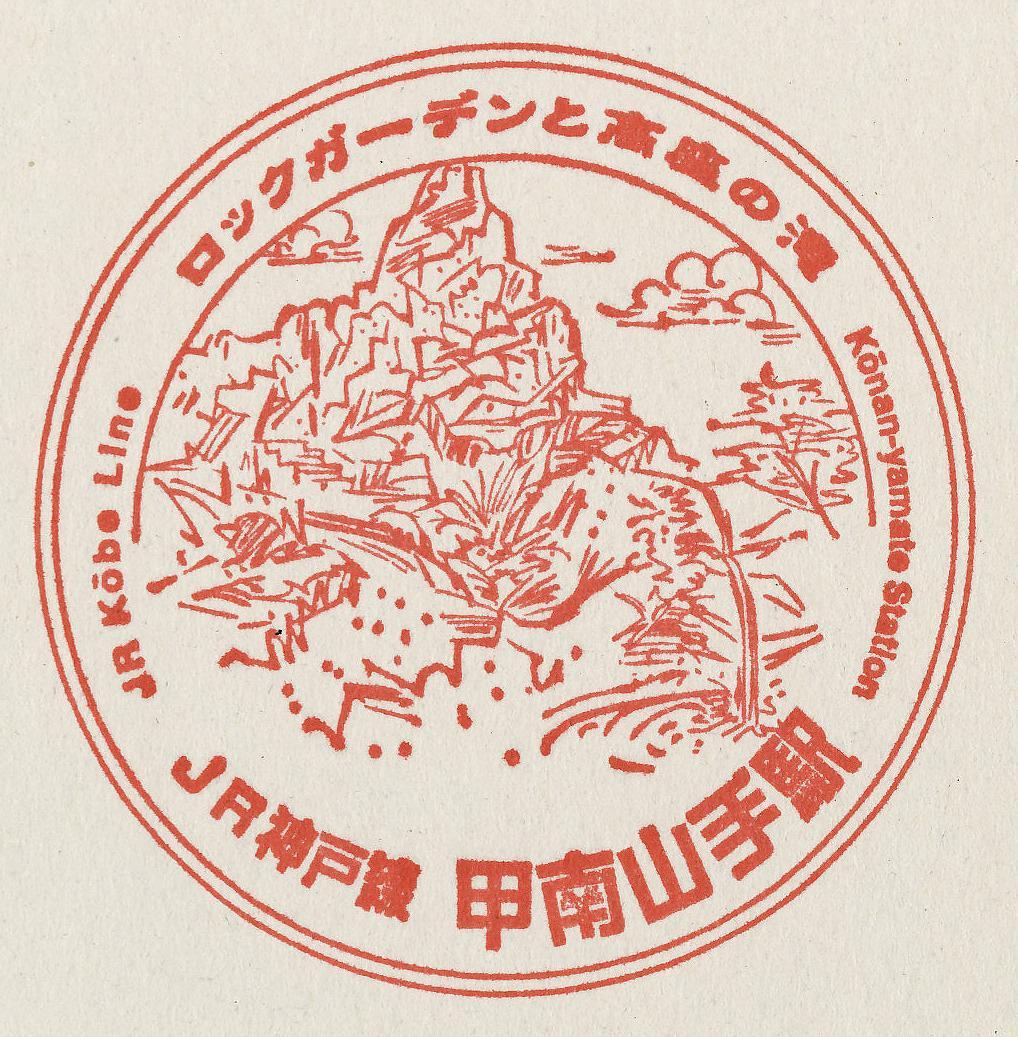 test ツイッターメディア - JR神戸線 甲南山手駅「ロックガーデンと高座の滝」https://t.co/dTMoQ9RUY3