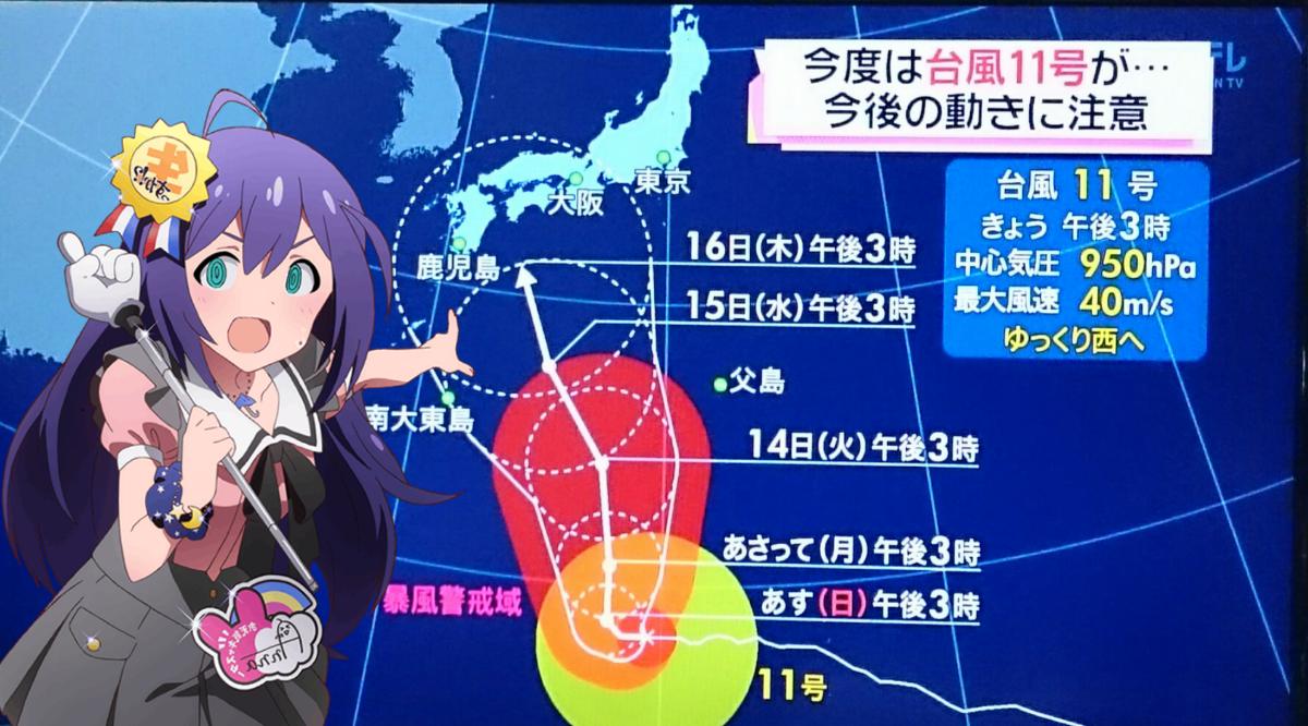 た、台風11号の最新の予報だよ…西日本に上陸する可能性が高くなってきちゃった…。西武ドーム遠征をする西日本の方はきをつけてね… http://t.co/YF6oAd6epf