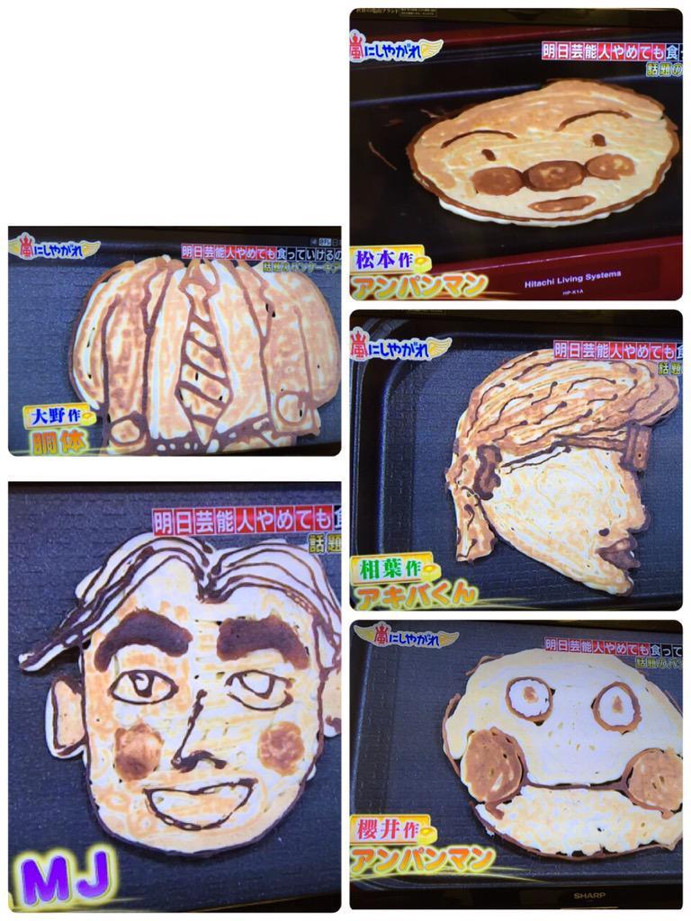 嵐にしやがれ パンケーキアート