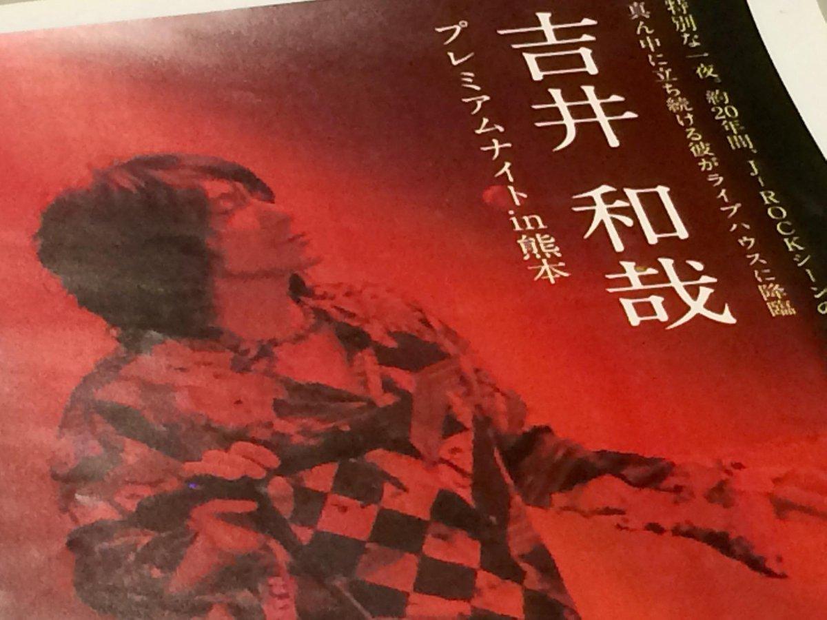 6/25に熊本B.9にて行われた「吉井和哉」ライブレポートと、本人からのメッセージを本誌8月号(7/27)にて掲載!お楽しみに。 http://t.co/pkekBuiQoS