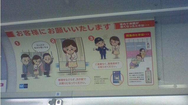 東京メトロの車内広告 「車内で体調が悪くなったときは、無理をなさらず次の駅でお降りになってください、、、。」2014年3月から。 渋谷駅の「誘導員」2014年10月から。 急病人が増え始めた。これ、考えようよ。 https://t.co/GnzZ9r5PFl
