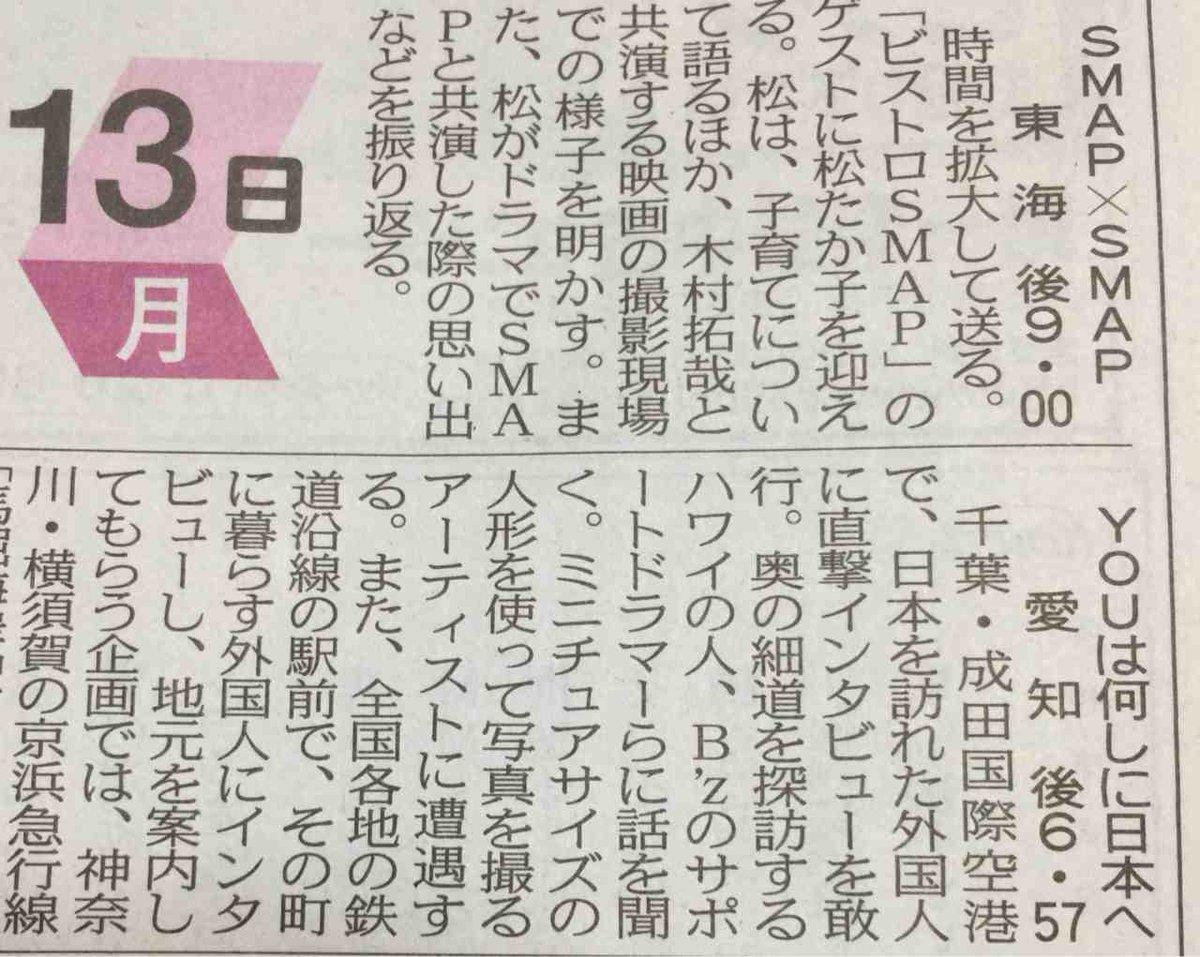 どうやら明日7/13(月)の「YOUは何しに日本へ」にシェーンが登場する模様。 http://t.co/r26BcCHF1t